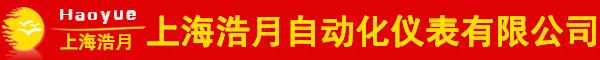 上海浩月仪表线缆有限公司|上海浩月自动化仪表有限公司